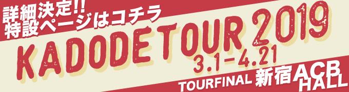"""KADODE""""TOUR""""2019""""特設ページ"""