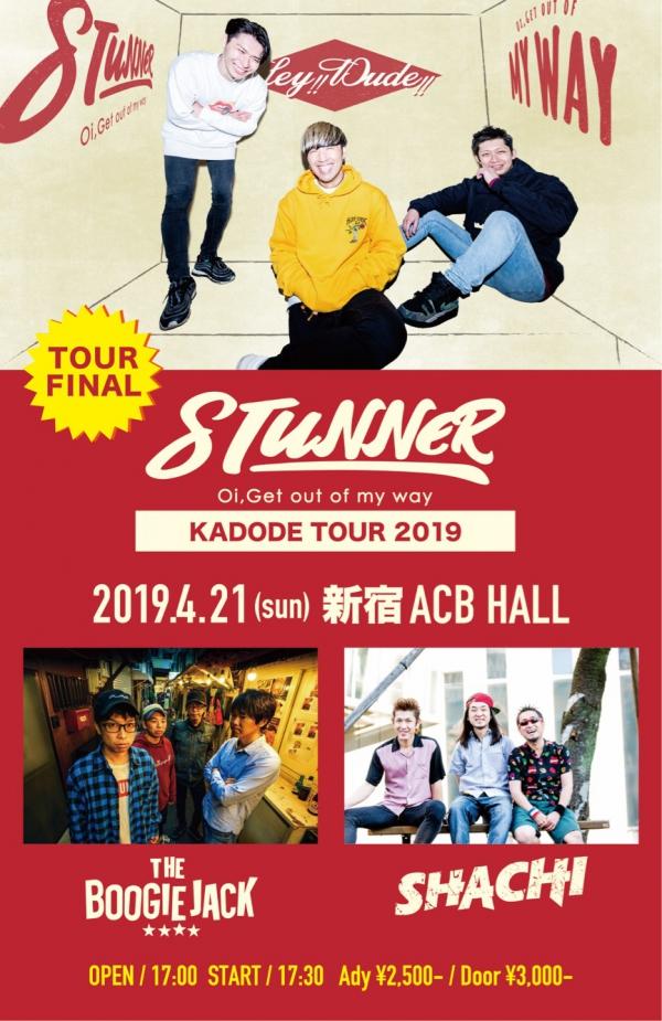 KADODE TOUR 2019 FINAL ゲスト解禁!!