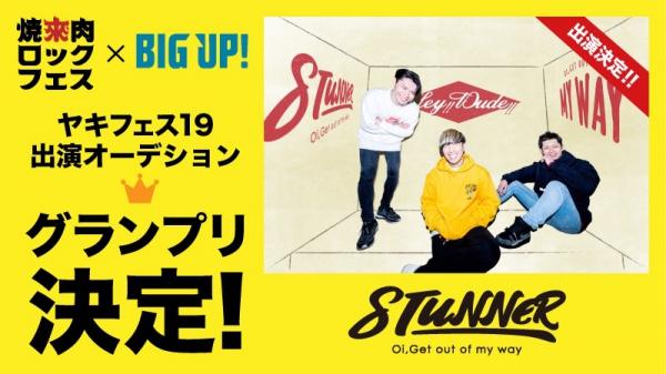 焼来肉ロックフェス 2019オーディショングランプリ!!出演決定!!