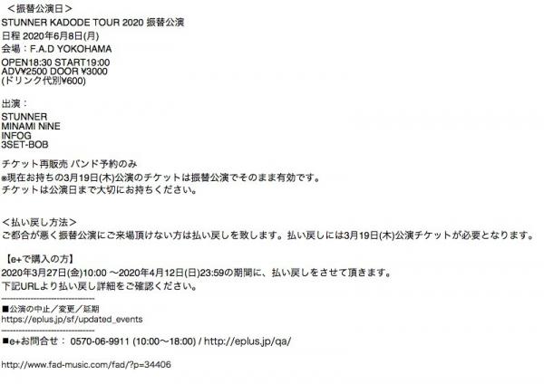 3/19横浜F.A.Dの振替公演が6/8に決定!!