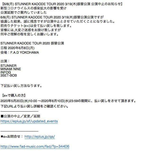 【6/8(月) KADODE TOUR 20203/19(木)振替公演 公演中止のお知らせ】