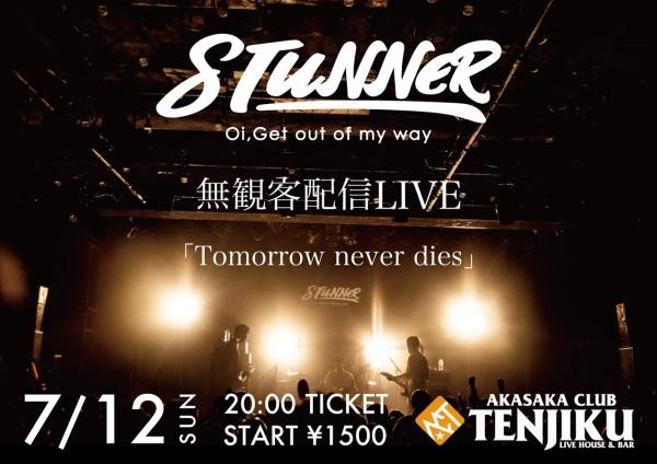 7/12(日)配信ライブ決定!!