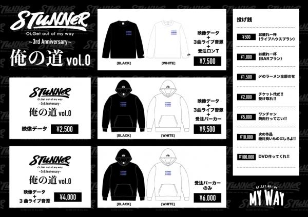 11/23「俺の道」vol.0 - Live Stream - 情報解禁!!