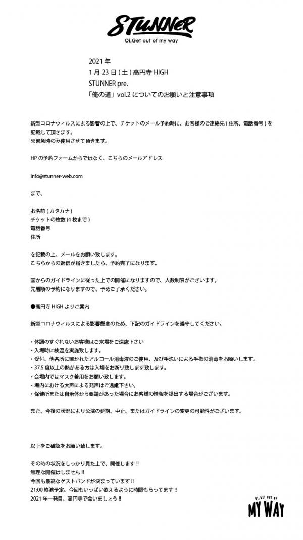 1/23高円寺HIGH「俺の道 vol.2」を開催にあたっての注意事項