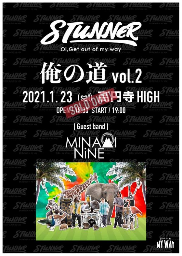1/23高円寺HIGH 「俺の道」vol.2 ゲスト解禁!!