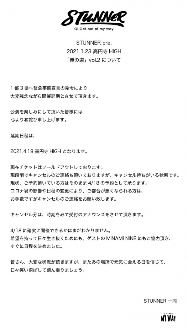 「俺の道」vol.2 延期のお知らせ