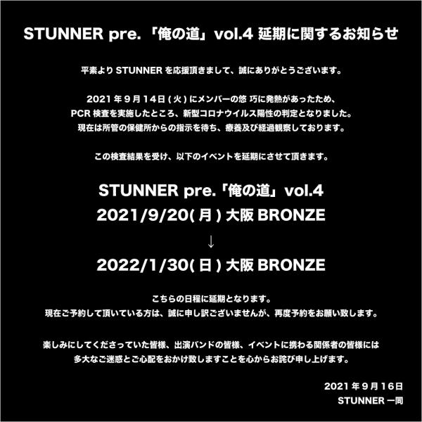 9/20大阪BRONZE 「俺の道」vol.4 延期に関するお知らせ